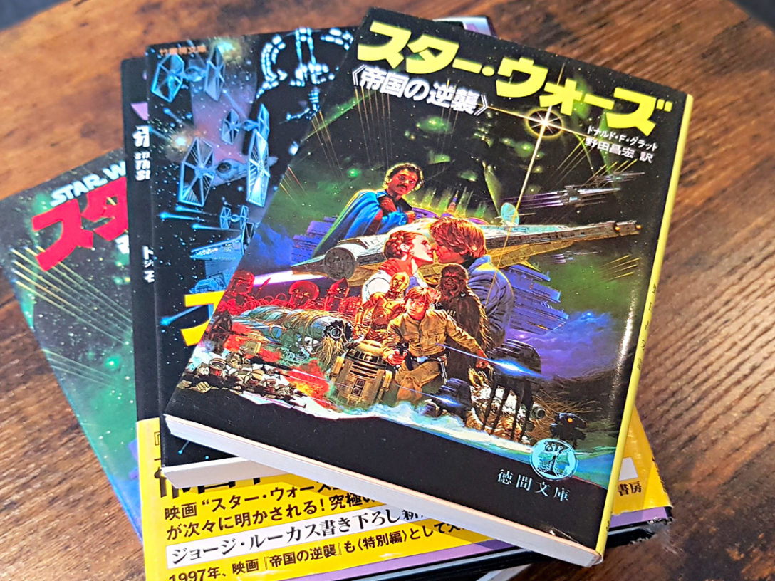 Japanese Empire Strikes Back novels