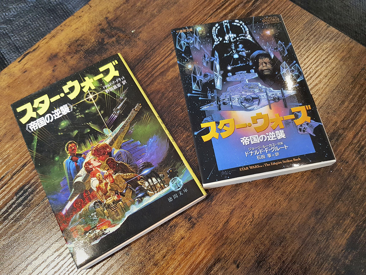 Japanese editions of The Empire Strikes Back novelizations