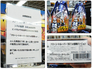 Japanese Star Wars clone trooper action figure called Vader's Legion