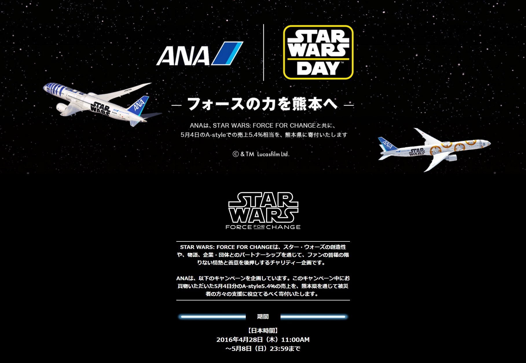 Japan ANA-STAR WARS DAY